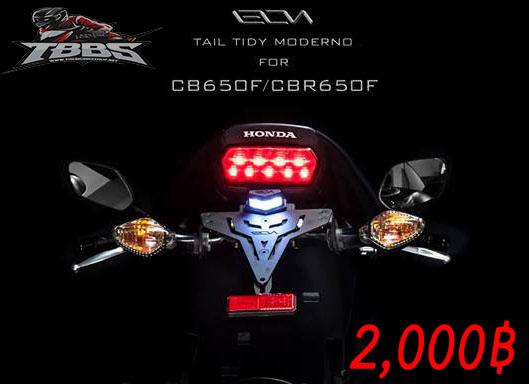 ท้ายกุด TAIL TIDY FOR CBR650/CB650F