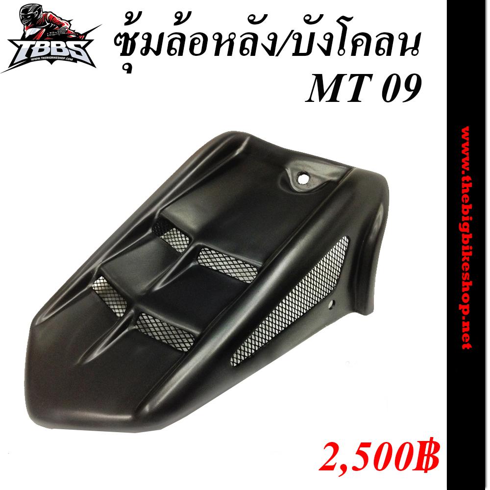 ซุ้มล้อหลัง/บังโคลน Yamaha MT09