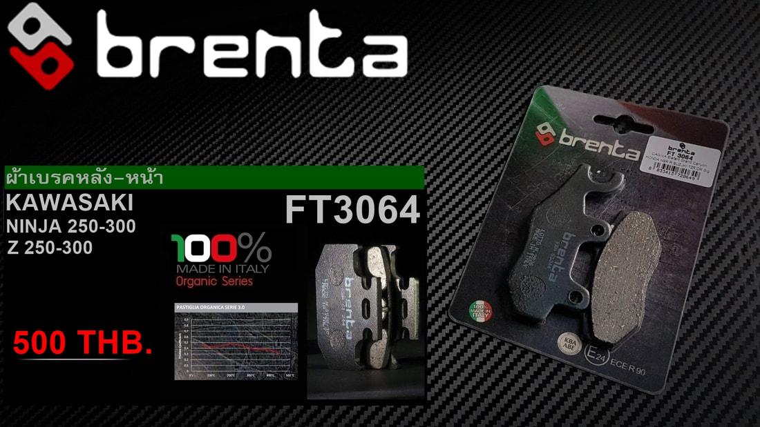 ผ้าเบรคหน้า หลัง BRENTA ORGANIC BRAKE PADS สำหรับ (Kawazaki Ninja/Z 250-300) FT3064