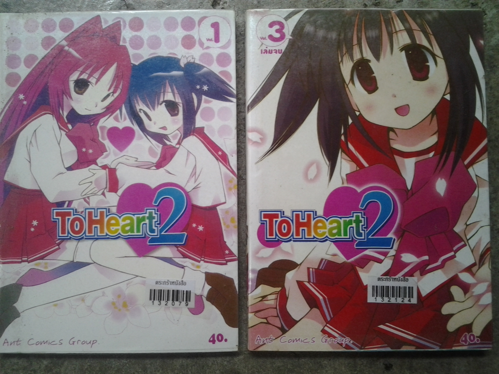 To Heart2 1-3 เล่มจบ