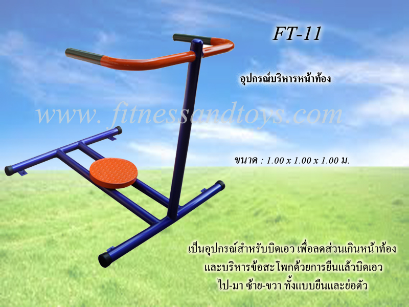 FT-11 อุปกรณ์บริหารหน้าท้อง