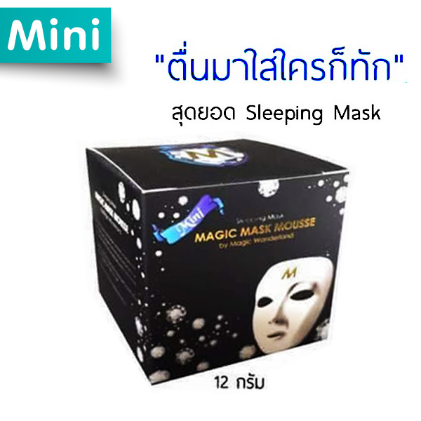 Magic Wonderland Mask Mousse 12 ML