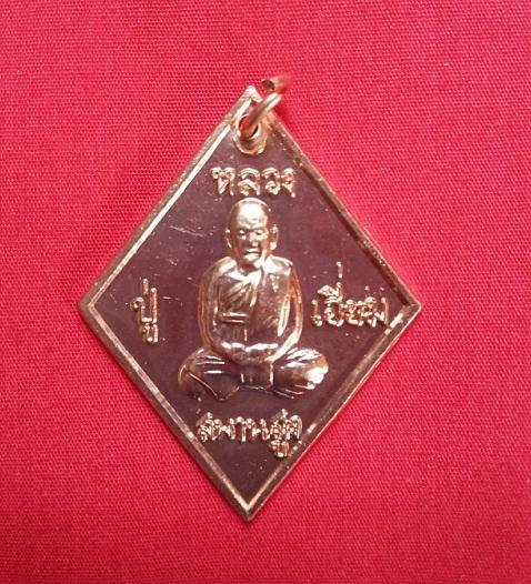 เหรียญข้าวหลามตัดหลวงปู่เอี่ยม วัดสะพานสูง รุ่น อุปัชฌาย์ 57 (จิตติ)