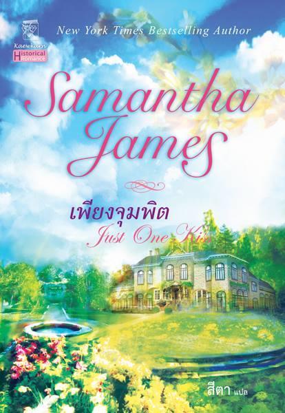 เพียงจุมพิต (Just One Kiss) / Samantha James / สีตา