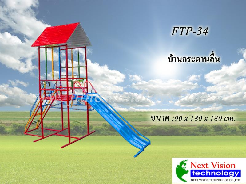 FTP-34 บ้านกระดานลื่น