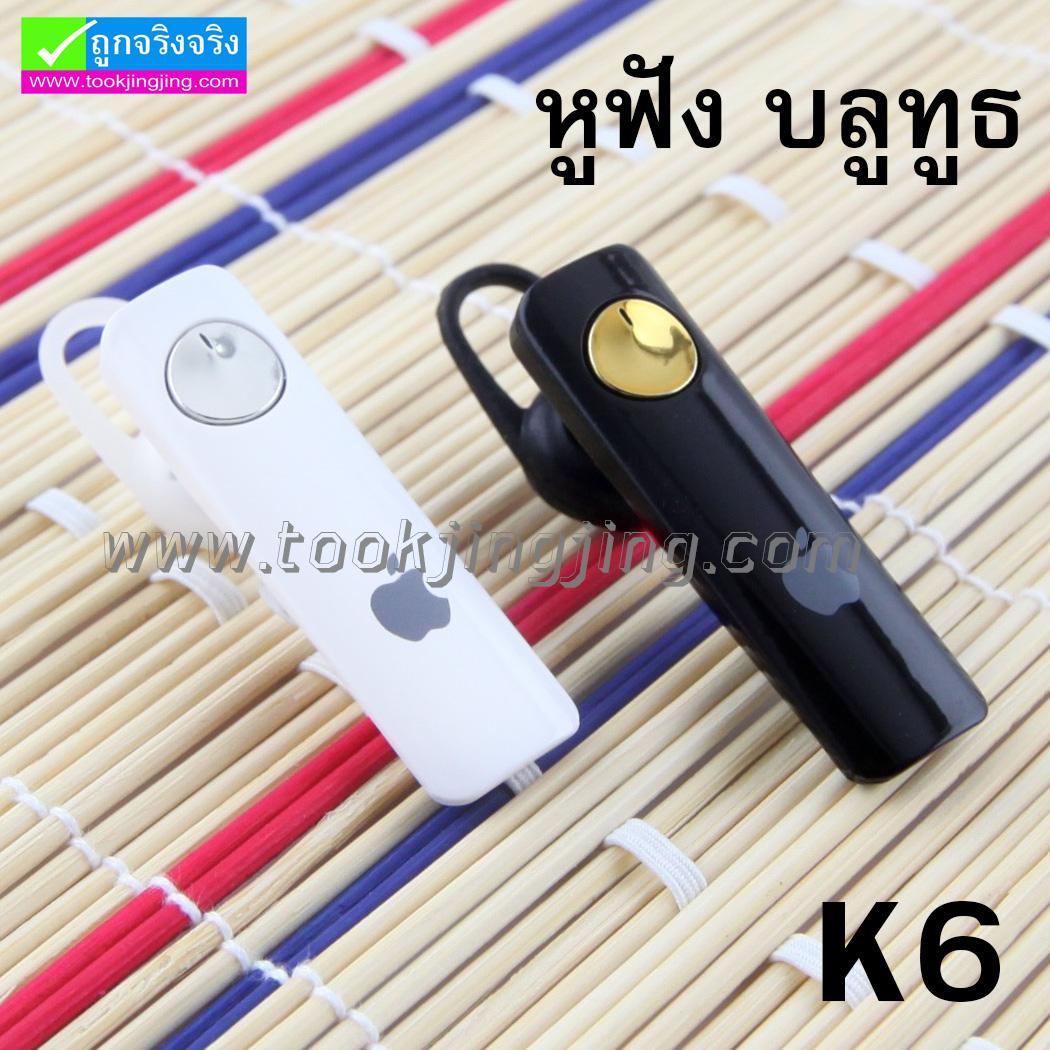 หูฟัง บลูทูธ iPhone K6 High Quality Headset ลดเหลือ 310 บาท ปกติ 775 บาท