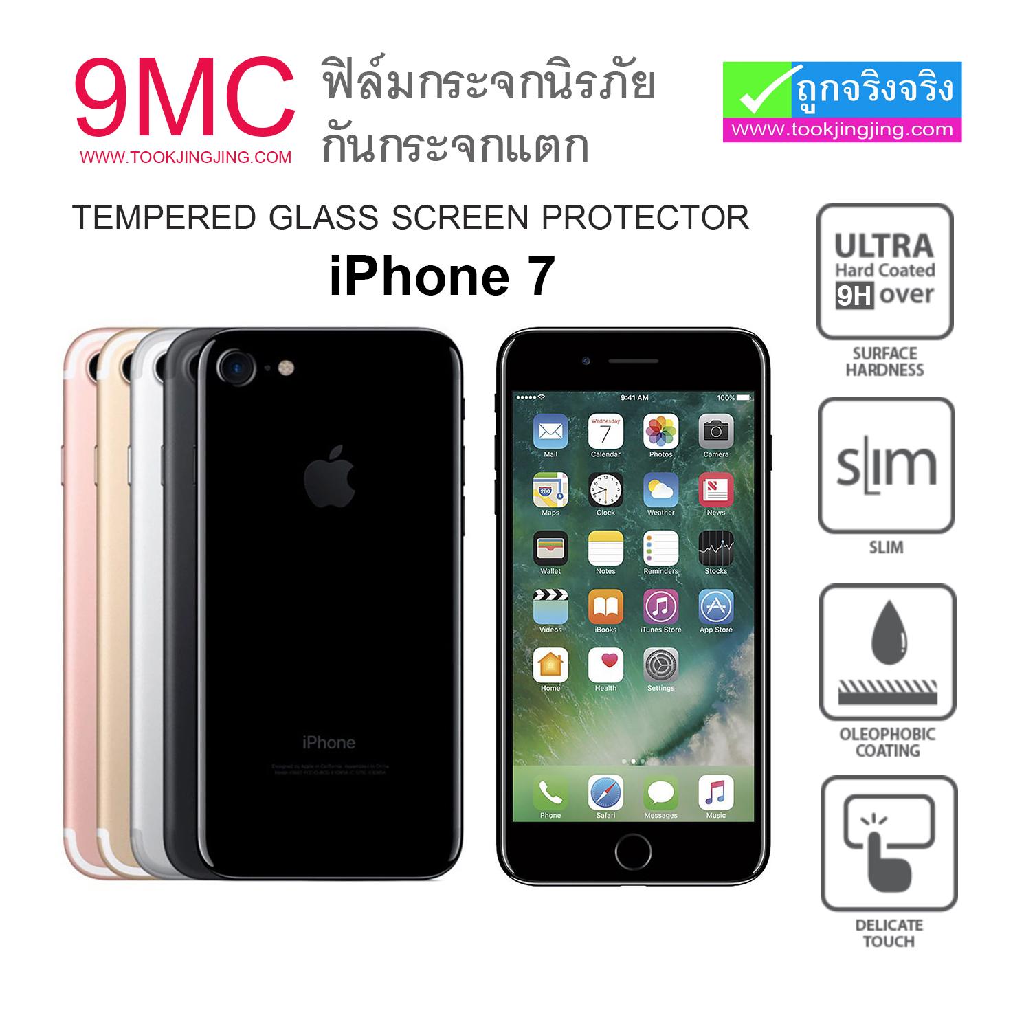 ฟิล์มกระจก iPhone 7 9MC