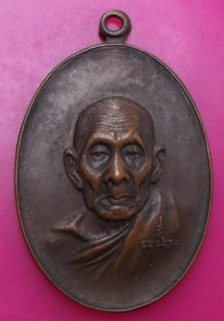 เหรียญหน้าแก่ หลวงปู่สี วัดเขาถ้ำบุญนาค อ.ตาคลี จ.นครสวรรค์ พ.ศ. 2519