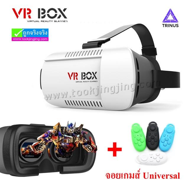 VR BOX 3D Virtual Reality Glasses + จอยเกมส์ Universal ราคา 339 บาท ปกติ 1,100 บาท