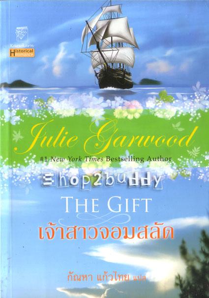 เจ้าสาวจอมสลัด (The Gift) / Julie Garwood / กัณหา แก้วไทย