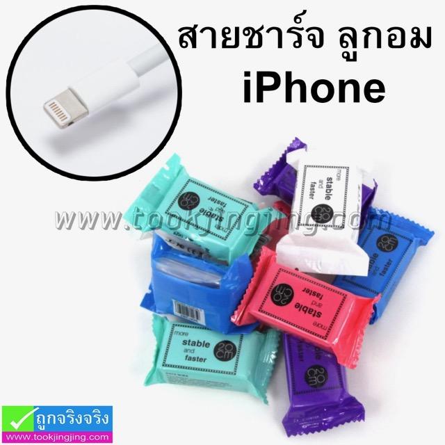 สายชาร์จ ลูกอม CA20i For iPhone 5/6/7 ราคา 49 บาท ปกติ 125 บาท