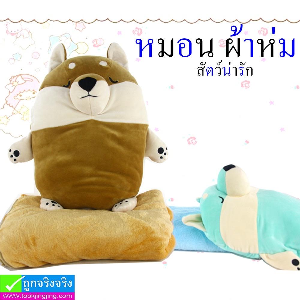 ตุ๊กตา หมอนผ้าห่ม สัตว์น่ารัก ลดเหลือ 420 บาท ปกติ 1,125 บาท
