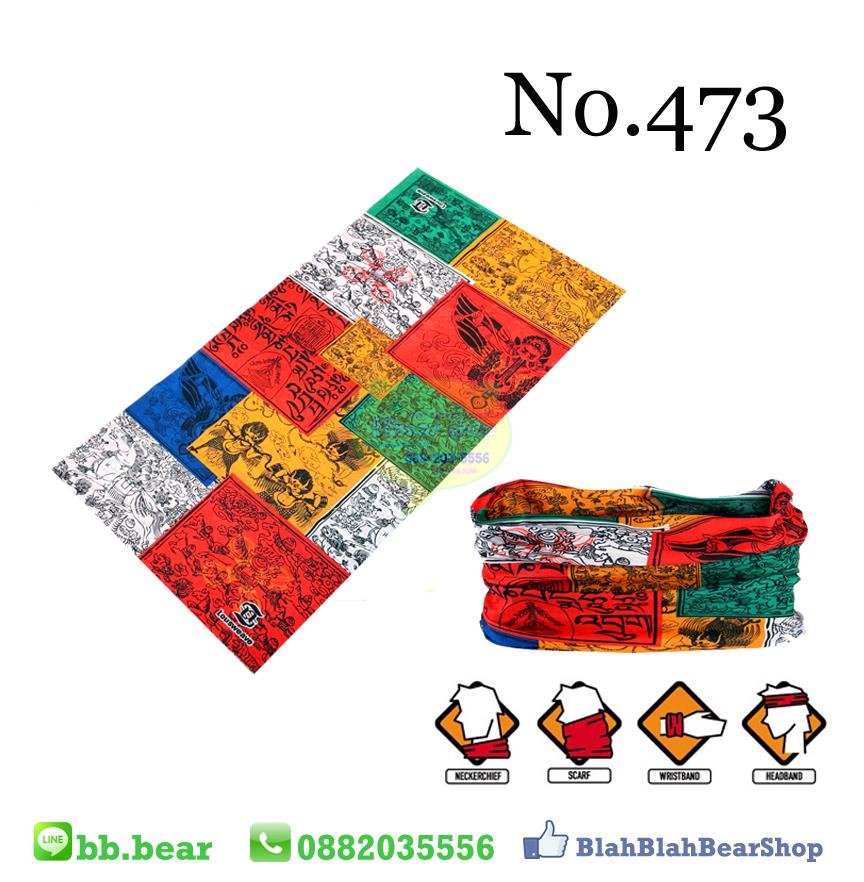 ผ้าบัฟ - 473