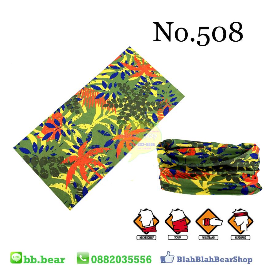 ผ้าบัฟ - No.508