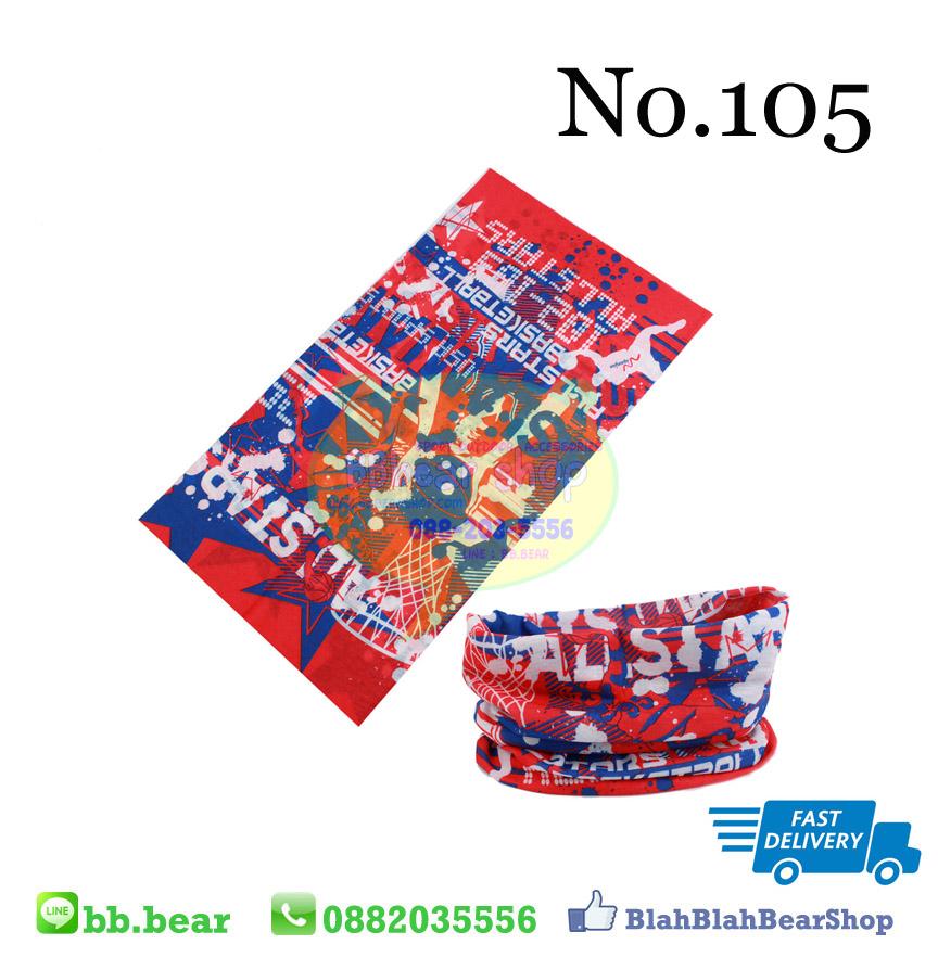ผ้าบัฟ - 105