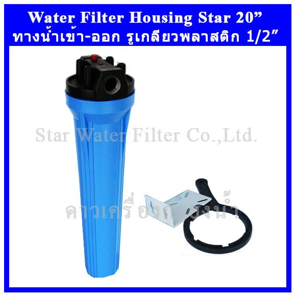 กระบอกกรองน้ำ Housing ฟ้า-ทึบ 20 นิ้ว รูเกลียวพลาสติก 6 หุน Star (ทรงใหญ่-หนา-ครบชุด-ไม่รวมไส้กรอง)