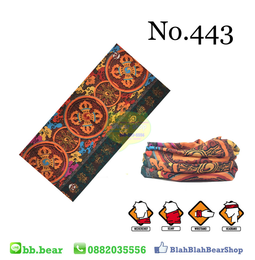 ผ้าบัฟ - 443