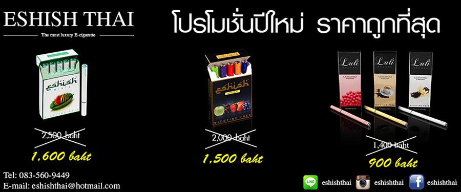Eshish Thai จำหน่ายบารากุไฟฟ้าราคาถูก