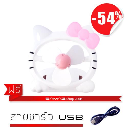 ราคาพิเศษ!! พัดลมคิตตี้ kitty usb fan พัดลมพกพา มีแบตในตัว ลมเย็น ปรับแรงได้ 2 ระดับ ชาร์จไฟจากได้ ใช้ได้ทุกที่