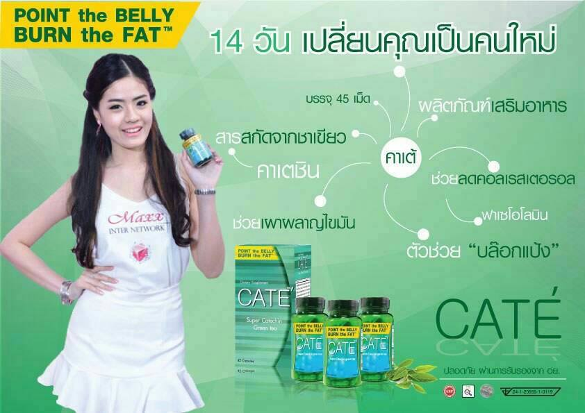 Maxx Cate Super Catechin Green Tea ผลิตภัณฑ์อาหารเสริมลดน้ำหนัก 45 Capsules