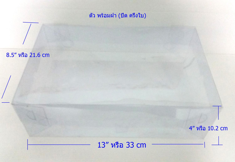 กล่องพวงมาลัย ขนาด กว้าง 8.5 x ยาว 13 x ลึก 4 นิ้ว หรือ กว้าง 21.6 cm x ยาว 33 cm x ลึก 10.2 cm