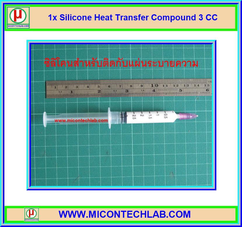 1x ซิลิโคน ขนาด 3 ซีซี สำหรับระบายความร้อน (Silicone Heat Transfer Compound)
