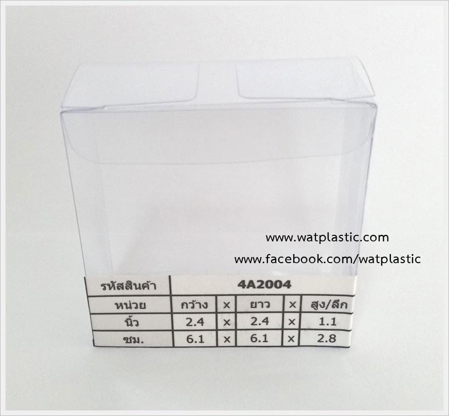 กล่องสบู่-ทรงจตุรัส ขนาด 6.1 x 6.1 x 2.8 cm