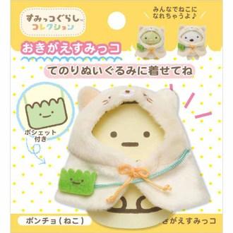 ผ้าคลุม Sumikko Gurashi สีเหลือง SS (แมว)