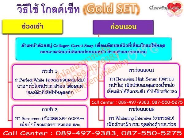 gold set ราคา