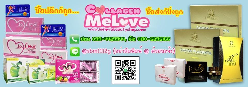 คอลลาเจน, melove collagen pantip, รับซื้อ มีเลิฟคอลลาเจนราคา, รับซื้อ Melove plus, มีเลิฟคอลลาเจน ราคาถูก, รับซื้อ melove collagen, รับซื้อ jetto(เจ็ทโต๊ะ), อาหารเสริมมีเลิฟ, มีเลิฟคอลลาเจน ของแท้, มีเลิฟ ราคาสมาชิก ทริปเปิ้ลสเต็มเซลล์ TripleStemcell แอปเ