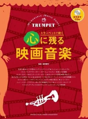 หนังสือโน้ตทรัมเป็ต Memorable Movie Songs Trumpet พร้อม CD