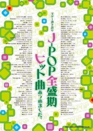 หนังสือโน้ตกีต้าร์ J-Pop Hit Songs Collection for Guitar