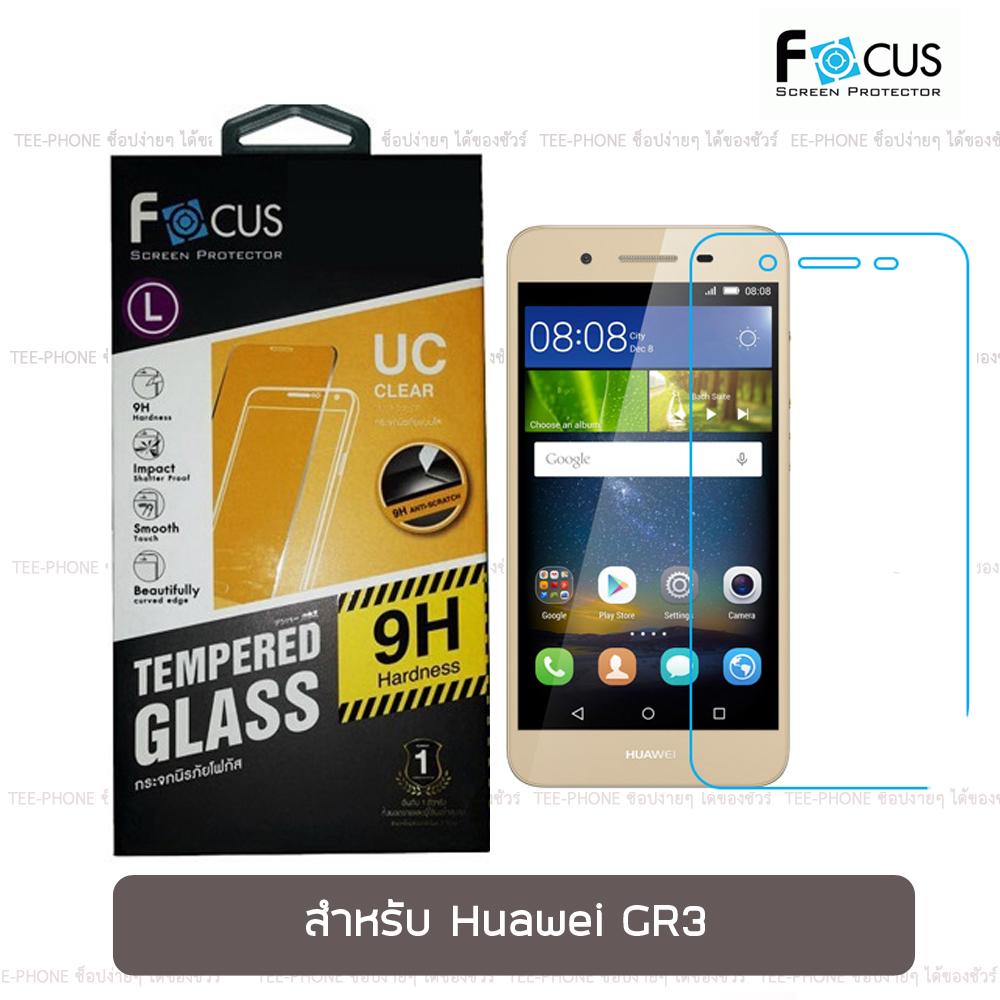Focus ฟิล์มกระจกนิรภัย Huawei GR3 กันรอยนิ้วมือติดเองได้ง่ายๆ