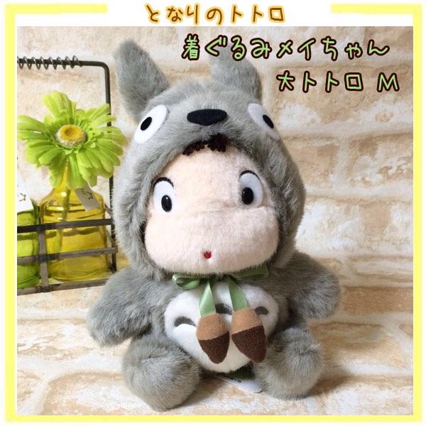ตุ๊กตา Mei-Totoro (M)
